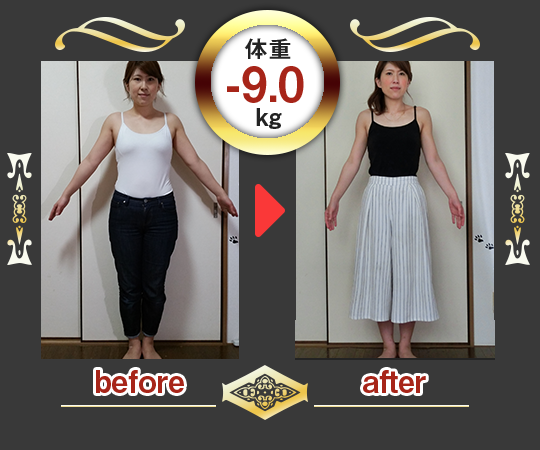 体重-9.0kg